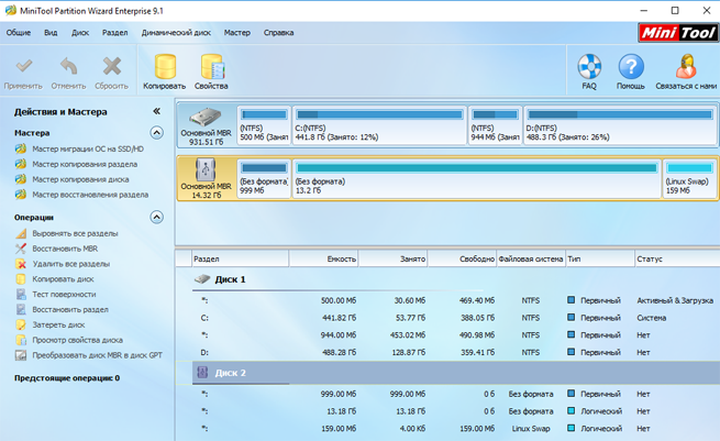 Скачать Minitool Partition Wizard v. 9.1 Portable Edition